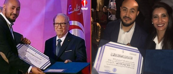 2017 National Tunisian Health and Safety Award.